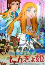 Andasen dôwa ningyo-hime (The Little Mermaid)