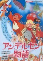 Andersen Stories (TV Series)