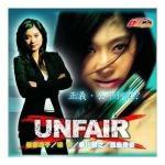 Anfea (Unfair) (Serie de TV)