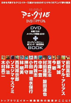 Ani*Kuri15 (Miniserie de TV)