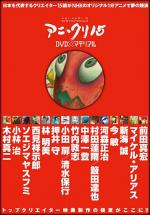 Ani*Kuri15: Attack of Higashimachi 2nd Borough