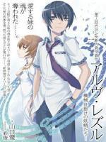 Anime Mirai: Aruvu Rezuru - Kikai Jikake no Yôsei-tachi (Aruvu Rezuru - Mechanized Fairies) (C)