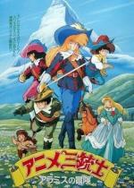 Las aventuras del joven d'Artagnan (Serie de TV)