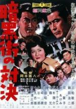 Ankokugai no taiketsu (The Last Gunfight)