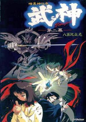 Guardian of Darkness (TV Miniseries)