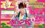 Anmitsu hime 2 (TV)