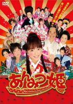 Anmitsu hime (TV)