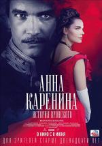 Anna Karenina. La historia de Vronsky