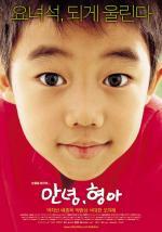 Annyeong, hyeonga (Hello, Brother)