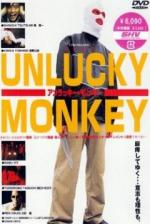 Anrakkî monkî (Unlucky Monkey)
