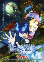 Ao no exorcist (Blue Exorcist: The Movie)