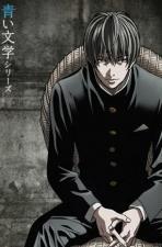 Aoi Bungaku Series (Blue Literature) (TV Series) (Serie de TV)