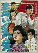 Aoi chibusa
