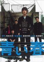 Aoi haru (Blue Spring)