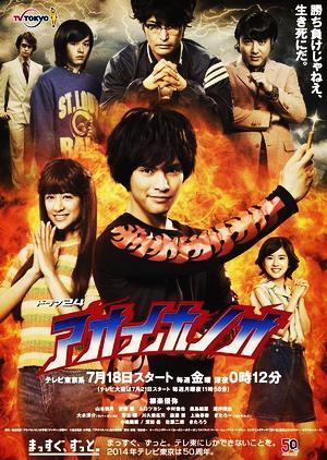 Blue Flame (Serie de TV)