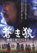 Aoki Ôkami: Chi hate umi tsukiru made (AKA The Blue Wolf: To the Ends of the Earth and Sea)