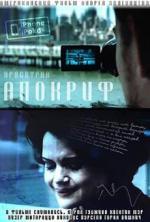 Apocrypha (S)