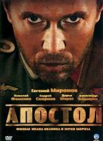 Apostol (Miniserie de TV)