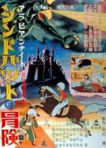 Arabian naito: Shindobaddo no bôken (Adventures of Sinbad)