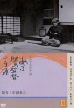 Kenji Mizoguchi, la vida de un director