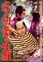 Aru kengo no shogai (Samurai Saga)