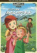 Arupusu monogatari watashi no annetto (Serie de TV)