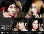 Asa ga kuru (Miniserie de TV)