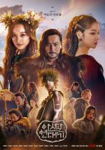 Arthdal Chronicles (Serie de TV)