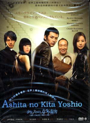 Ashita no Kita Yoshio (Serie de TV)