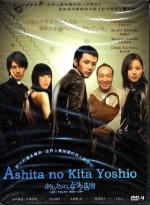 Ashita no Kita Yoshio (TV Series)