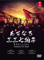 Asunaro 337 Beat (TV Series)