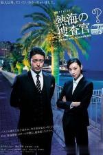 Atami no Sôsakan (Serie de TV)
