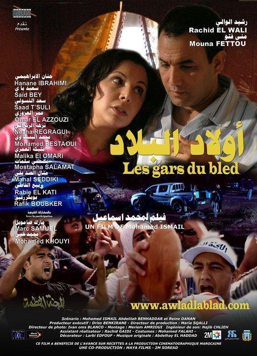 film awlad lablad