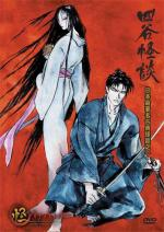 Ayakashi: Samurai Horror Tales (TV Series)