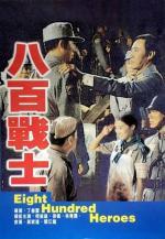 Ba bai zhuang shi (800 Heroes)