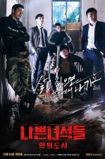 Bad Guys: Vile City (TV Series)