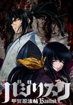 Bajirisuku ~Kôga Ninpô Chô~ (Basilisk) (Serie de TV)