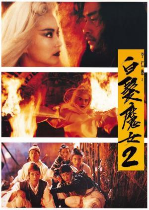Bak fat moh lui chuen II (The Bride with White Hair 2)