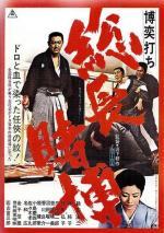 Bakuchi-uchi: socho tobaku