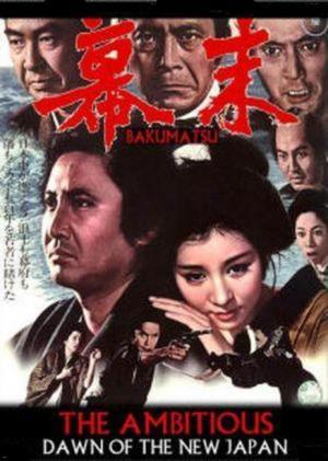 Bakumatsu - The Ambitious (The Restoration of Meiji)