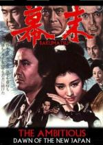 The Ambitious (The Restoration of Meiji)
