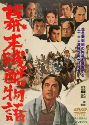 Brutal Story at the End of the Tokugawa Shogunate