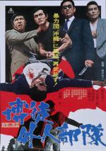 Bakuto gaijin butai (Sympathy for the Underdog) (Gambler: Foreign Opposition) (Gamblers in Okinawa)