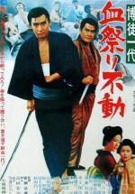 Bakuto Ichidai Chimatsuri Fudo