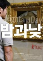 Bam gua nat (Night and Day)