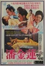 Ban Geum-ryeon