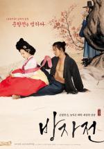 Bang-ja-jeon