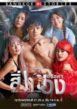 Historias de amor en Bangkok: El objeto de mi afecto (Serie de TV)