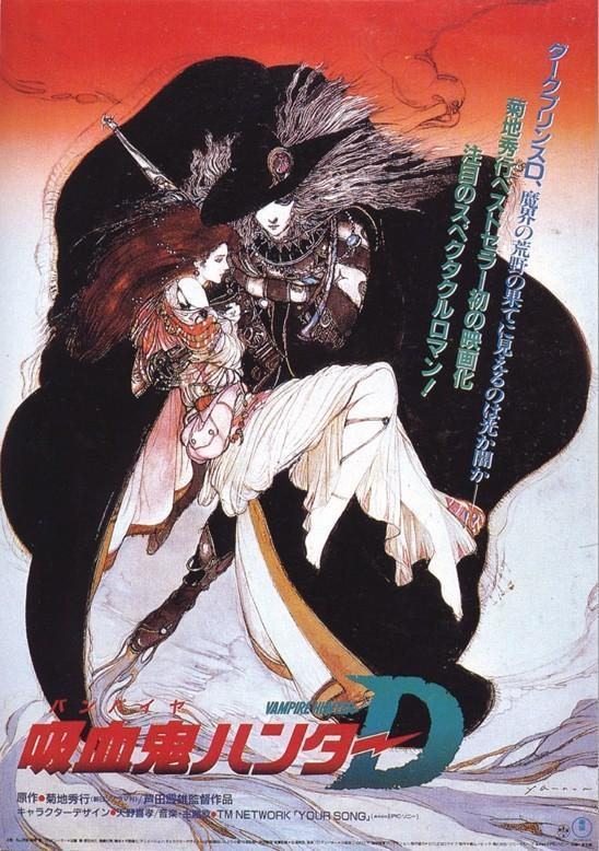 banpaia_hanta_d_vampire_hunter_d-206431656-large - Vampire Hunter D[1985][Castellano][Remasterizado][Mega][AVI] - Anime no Ligero [Descargas]