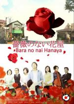 Bara no nai hanaya (TV Series)